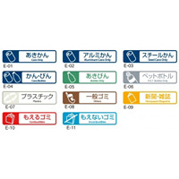 分別ラベルE (1枚) 屋外・屋内用 ラミネート加工 表示:あきかん (DS-247-401-7)