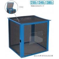 資源ゴミ回収用 自立ゴミ枠 折りたたみ式 黒 容量:250L (DS-261-011-9)