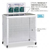 資源ゴミ回収用 回収バスケットL 規格:ペットボトル用 (DS-192-510-6)