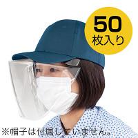 作業用フェイスシールド FS40  50枚入