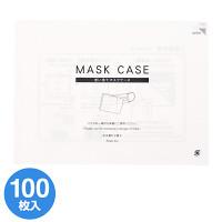 紙製使いきりマスクケース(100枚入)