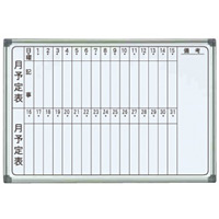 ホワイトボード AXシリーズ (壁掛) 予定表 縦書き AX23MG 板面寸法 W910×H620 (AX23MG)