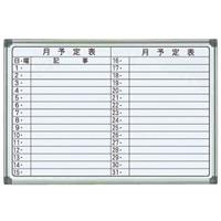 ホワイトボード AXシリーズ (壁掛) 予定表 横書き AX23YG 板面寸法 W910×H620 (AX23YG)