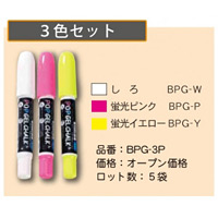 POPゲルチョーク 3色セット 3色×5セット入り (15本) (BPG-3P)