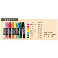 POPゲルチョーク 8色セット 8色×5セット入り (40本) (BPG-8P)