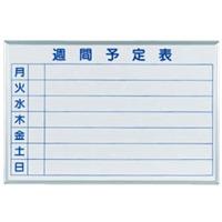 ホワイトボード MAJIシリーズ (壁掛) 週間予定表 MH23W 板面寸法 W910×H610 (MH23W)