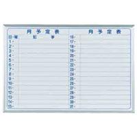 ホワイトボード MAJIシリーズ (壁掛) 月予定表 MH23Y 板面寸法 W910×H610 横書き (MH23Y)