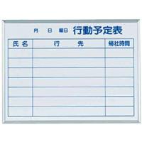 ホワイトボード MAJIシリーズS (壁掛) 行動予定表 MH2Q 板面寸法 W610×H460 (MH2Q)