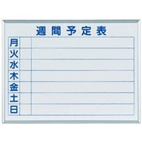 ホワイトボード MAJIシリーズS (壁掛) 週間予定表 MH2W 板面寸法 W610×H460 (MH2W)
