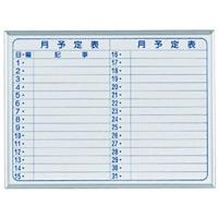 ホワイトボード MAJIシリーズS (壁掛) 月予定表 MH2Y 板面寸法 W610×H460 横書き (MH2Y)