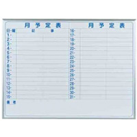 ホワイトボード MAJIシリーズ (壁掛) 月予定表 MH34Y 板面寸法 W1210×H910 横書き (MH34Y)