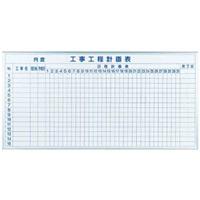 ホワイトボード MAJIシリーズ (壁掛) 工程表 MH36KK 板面寸法 W1810×H910 (MH36KK)