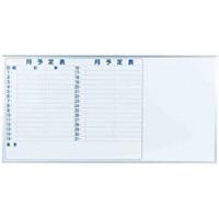 ホワイトボード MAJIシリーズ (壁掛) 月予定表・備考 (右半分空欄) MH36YS 板面寸法 W1810×H910 横書き (MH36YS)