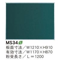 スチールグリーン黒板 MAJIシリーズ (壁掛) 黒板 無地 板面寸法:W1210×H910 (MS34)