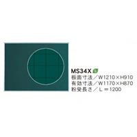 スチールグリーン黒板 MAJIシリーズ (壁掛) 黒板 暗線入 板面寸法:W1210×H910 (MS34X)