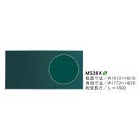 スチールグリーン黒板 MAJIシリーズ (壁掛) 黒板 暗線入 板面寸法:W1810×H910 (MS36X)