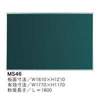 スチールグリーン黒板 MAJIシリーズ (壁掛) 黒板 無地 板面寸法:W1810×H1210 (MS46)