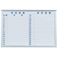 スチールホワイトボード MAJIシリーズ (壁掛) 月予定表 横書き MV23Y 板面寸法 W910×H610 (MV23Y)