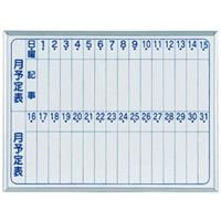 スチールホワイトボード MAJIシリーズS (壁掛) 月予定表 MV2M 板面寸法 W610×H460 縦書き (MV2M)