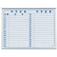 スチールホワイトボード MAJIシリーズS (壁掛) 月予定表 MV2Y 板面寸法 W610×H460 横書き (MV2Y)