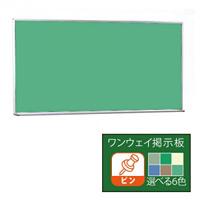 ワンウェイ掲示板Pシリーズ (壁掛) 板面寸法 W1800×H915 表面色:グリーン (PK306-708)