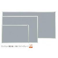 ワンウェイ掲示板 (700 ライトグレー) 板面寸法:W1210×H910 (K34-700)