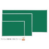 ワンウェイ掲示板 (708 グリーン) 板面寸法:W910×H610 (K23-708)