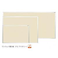 ワンウェイ掲示板 (712 アイボリー) 板面寸法:W910×H610 (K23-712)