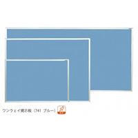 ワンウェイ掲示板 (741 ブルー) 板面寸法:W910×H610 (K23-741)