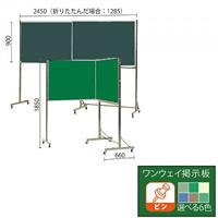 二ツ折スチールグリーン黒板/ワンウェイ掲示板 (脚付) 両面 板面外寸W2400×H900 掲示板カラー:ライトグレー (VSK308-700)