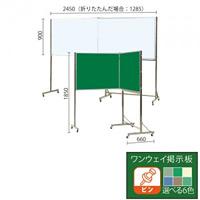 二ツ折ホワイトボード/ワンウェイ掲示板 (脚付) 両面 板面外寸W2400×H900 掲示板カラー:グリーン (VHK308-708)