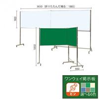 二ツ折ホワイトボード/ワンウェイ掲示板 (脚付) 両面 板面外寸W3600×H900 掲示板カラー:エバーグリーン (VHK312-733)