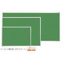 ツーウェイ掲示板 (910 グリーン) 板面寸法:W910×H610 (KB23-910)