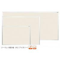 ツーウェイ掲示板 (912 アイボリー) 板面寸法:W910×H610 (KB23-912)