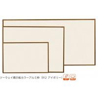 ツーウェイ掲示板カラーアルミ枠 (912 アイボリー) 板面寸法:W910×H610 (KB23C-912)