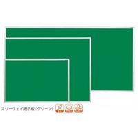 スリーウェイ掲示板 (グリーン) 板面寸法:W910×H610 (KP23)