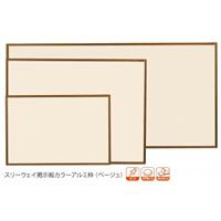 スリーウェイ掲示板 カラーアルミ枠 (ベージュ) 板面寸法:W910×H610 (KP23C)