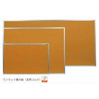 コルク掲示板 ワンウェイ掲示板 (天然コルク) 板面寸法:W910×H610 (KBC23)
