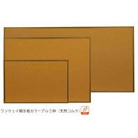 コルク掲示板 ワンウェイ掲示板カラーアルミ枠 (天然コルク) 板面寸法:W1210×H910 (KBC34C)