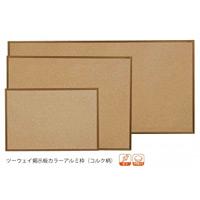 コルク柄 ツーウェイ掲示板 カラーアルミ枠 (コルク柄) 板面寸法:W910×H610 (KBMC23C)