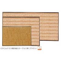 ピタコルク3X掲示板 カラーアルミ枠 (ブラウン) 板面寸法:W910×H610 (KE23C)