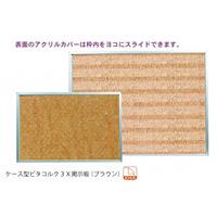 ケース型ピタコルク3X掲示板 板面寸法:W900×H600 (KR23)