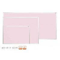 カラーボード (ピンク) 板面寸法:W910×H610 (KFP23)