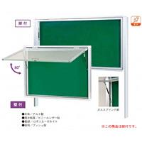 ハネ上げ式屋外掲示板 脚付 グリーン 外形寸法:W1260×D105×H 955 (AKU912T-708)