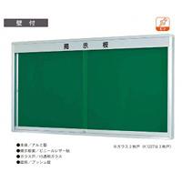 K型屋外掲示板 壁付け エバーグリーン 蛍光灯付 寸法:W1260×H1035 (K0912-733-L)