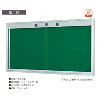 K型屋外掲示板 壁付け アイボリー 蛍光灯付 寸法:W1260×H1035 (K0912-712-L)