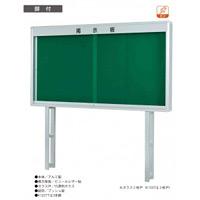 K型屋外掲示板 脚付 アイボリー 蛍光灯付 寸法:W1260×H1035 (K0912T-712-L)