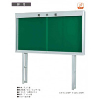 K型屋外掲示板 脚付 グリーン 蛍光灯付 寸法:W1260×H1035 (K0912T-708-L)