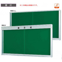KU型屋外掲示板 壁付け 幕板付 グリーン 蛍光灯付 寸法:W1260×H1035 (KU912A-708-L)