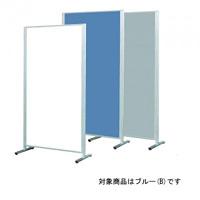 ボードパーティション スチールホワイトボード/ワンウェイ掲示板ブルー 板面寸法:W900×H1200 (APVK-B304)
